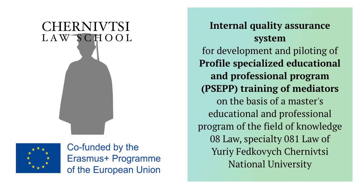 Internal quality assurance system for development and piloting of Profile specialized educational and professional program (PSEPP) training of mediators